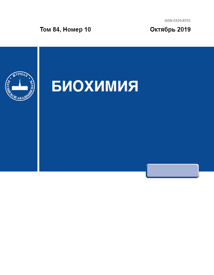 «Биохимия» – научный журнал РАН